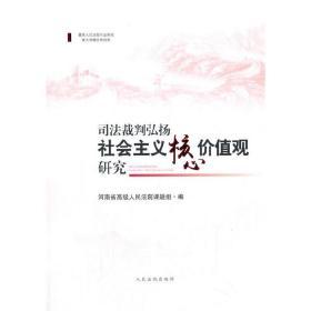 司法裁判弘扬社会主义核心价值观研究