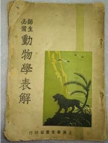 特价民国35年老课本教科书师生必备动物学表解一册全学生书局包老怀旧
