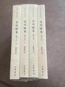 翁同龢集(中国近代人物文集丛书·增订本·平装·全4册)