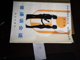 普通话会话(88年版)