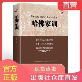 正版书 哈佛家训 哈佛教育智慧理念素质优秀品质 教子正确学习习惯父母给予孩子的人生财富礼物的教育智慧畅销排行榜书籍