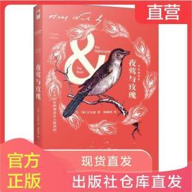 正版丨夜莺与玫瑰双语插图版 王尔德童话经典选集 林徽因译文 附精美插图 青少年经典读物 写给所有孩子和大人的情诗