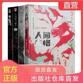 正版丨人间失格+我是猫+月亮和六便士+罗生门 共4本套装 太宰治 夏目漱石 毛姆 芥川龙之介著外国名著小说