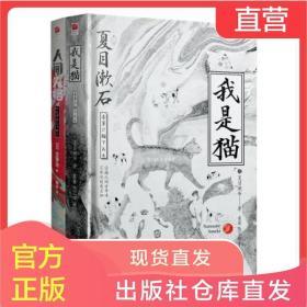 正版丨人间失格+我是猫 套装全2册 夏目漱石 太宰治著经典名著日本小说外国小说 青少年阅读