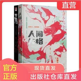 正版丨人间失格太宰治+罗生门芥川龙之介套装2本外国经典名著小说阅读日本名著小说