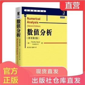 正版数值分析(原书第2版) 数学译丛/高等数学/数值分析