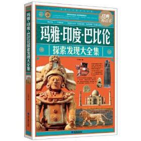 玛雅·印度·巴比伦探索发现大全集 正版图书 9787040313147 轩书瑾 著 高等教育出版社