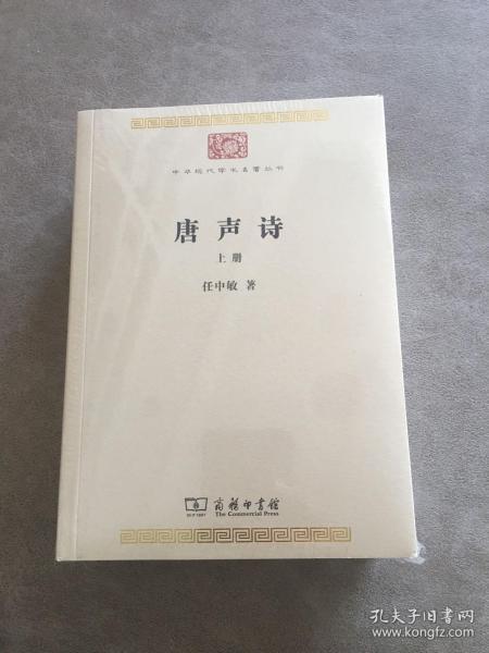 唐声诗(全二册)(中华现代学术名著7)