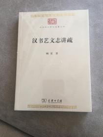 汉书艺文志讲疏(中华现代学术名著8)
