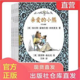 正版童书】《亲爱的小熊》(全5册) 莫里斯·桑达克作品,当之无愧的经典之作,点燃了无数孩子阅读
