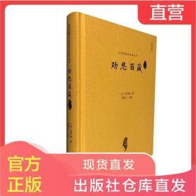 正版书籍 劝忍百箴 中华经典全本译注评 崇文书局