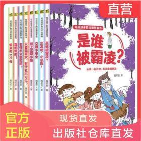 正版童书 面对霸凌我不怕写给孩子的法律故事书全8册