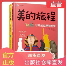 正版童书 美的旅程全套2册 儿童绘本图画书3-6岁幼儿园早教书6-9-12岁小学生课外阅读书籍儿童
