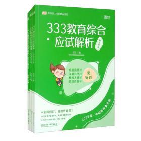 2022年徐影333教育综合应试解析全四册 中国教育史 外国教育史 教育心理学 教育学原理