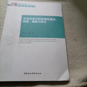中社智库·国家智库报告·国际问题研究·中非关系中的话语权建设:经验、挑战与启示