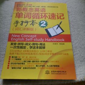 新概念英语(第2课堂):新概念英语单词循环速记手抄本2(词汇详解版)