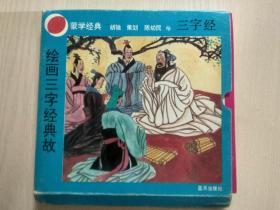 绘画三字经典故(一盒7册全)