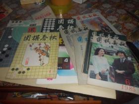 围棋春秋 (1982 试刊 1 )(1983年 试刊2 4  5) 1984年 试刊  7  1985年  6  1986年  2  3   1987年 3 4     共计10本合售