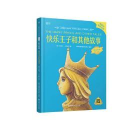 云图英语分级读物?1000词:快乐王子和其他故事