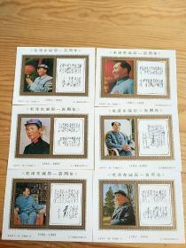 毛泽东诞辰一百周年,1893.1993.6枚一套