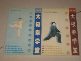 太极拳学堂:图解太极十三势 42式太极拳锻炼指导【2本合售】
