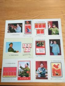 文,字邮票珍藏纪念,1967.4,6枚一套