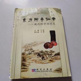东方神奇仙草:现代科学论灵芝