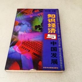 DDI207168 知识经济与中国发展(内有读者签名)