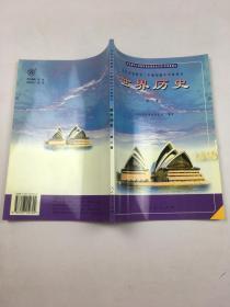 九年义务教育三年制世界历史第二册