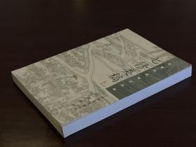 七修類稿(名家導讀筆記叢書  僅上冊   LV)