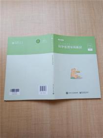 粉笔 广东公务员考试 科学推理专用教材