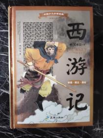 中国少儿必读金典(全优新版):西游记