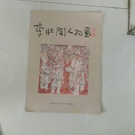 李壮阁签名 签赠本《李壮阁人物画》~赠著名画家宋毓敏先生