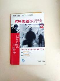 DDI216910 VOA美语双行线情境会话篇学习手册