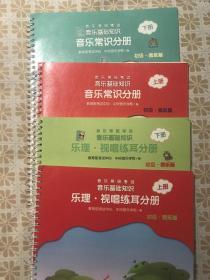 音乐等级考试 音乐基础知识 乐理·视唱练耳分册(初级·音乐版)上册下册 共四册