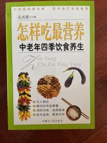 怎样吃最营养:中老年四季饮食养生  x16