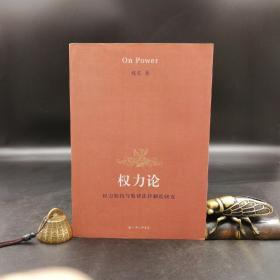 绝版| 权力论:权力制约与监督法律制度研究   九品