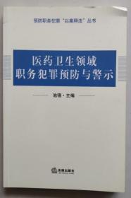 正版现货 医药卫生领域职务犯罪预防与警示 ISBN:9787511857613