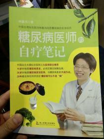 【一版一印】糖尿病医师的自疗笔记  林嘉鸿  著  上海第二军医大学出版社9787548101918