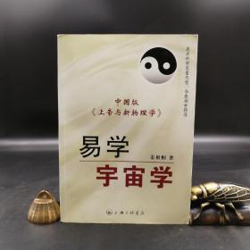 绝版| 易学宇宙学:中国版《上帝与新物理学》 九品