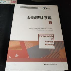 金融理财原理(上)/金融理财师认证考试参考用书