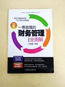 DDI229738 轻松学懂财务理论完全掌控企业命脉一看就懂的财务管理全图解