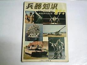 兵器知识   精华本  1993 年4月增刊
