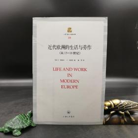 绝版| 近代欧洲的生活与劳作:从15到18世纪  —— 上海三联人文经典书库   九品