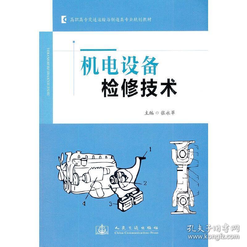 机电设备检修技术 张永革 主编 人民交通出版社9787114099991正版全新图书籍Book
