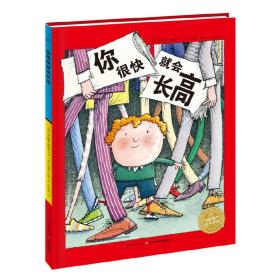 绘本花园 正版图书 9787556053247 海豚传媒 长江少年儿童出版社