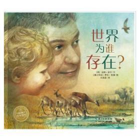 """世界为谁存在、 正版图书 9787556071142 罗伯特·英潘"""",""""海豚传媒"""",""""罗伯特·英潘 长江少年儿童出版社"""