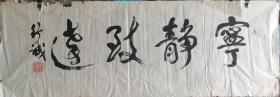 """已故温州乐清籍著名书法家--金行诚 作品规格138x48cm 金行诚先生被称为""""乐清一支笔"""