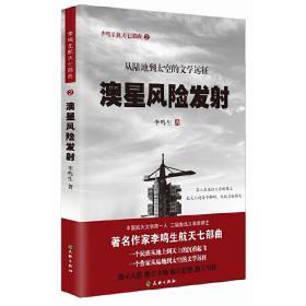 李鸣生航天七部曲1-7 正版图书 9787545515701 李鸣生 著 天地出版社