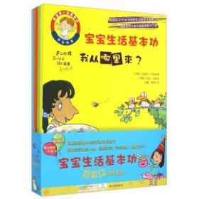 宝宝生活基本功 全12册 精美套装 正版图书 9787546147048 克莱尔·卢埃林 黄山书社